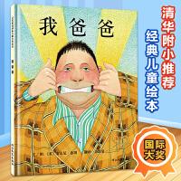 我爸爸 硬壳精装版绘本儿童 3-6周岁幼儿启蒙早教书0-3岁幼儿园启发绘本系列安东尼・布朗亲子阅读故事书非注音版5-7