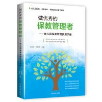 做优秀的保教管理者 刘亚明 刘晓颖 主编――幼儿园保教管理实用手册9787109227972