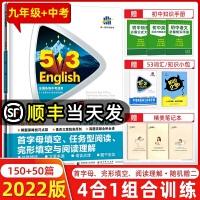 2021版 53英语九年级中考英语首字母填空任务型阅读完形填空与阅读理解4合1组合训练 5.3五三英语专项 四合一组合训