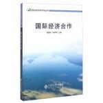 【正版直发】国际经济合作/21世纪经济学系列丛书 夏英祝,闵树琴 9787566409003 安徽大学出版社