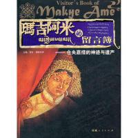【新书店正品包邮】玛吉阿米的留言簿 贺忠,泽郎王清 西藏人民出版社 9787223035606
