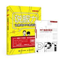 【新书店正版】说服力 让你的PPT会说话秋叶 杨伟洲9787115489692人民邮电出版社