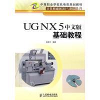 【二手旧书8成新】UG NX 5中文版基础教程 关振宇著 人民邮电出版社 9787115198