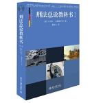 正版全新 刑法总论教科书(第六版)