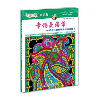 创意花园 涂经典·幸福曼海蒂:一本带你体验异域风情的涂色书