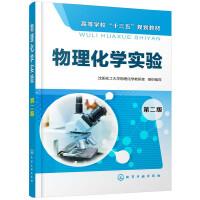 物理化学实验(第二版)(组织编写)