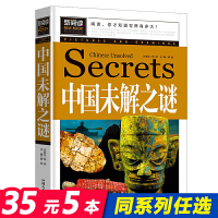 [任选5本40元]中国未解之谜 彩图版 小学生3-6年级课外阅读