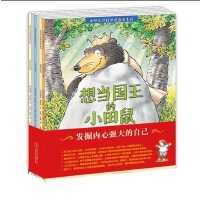 大师名作经典图画书系列 全套6册亲子共读 懒洋洋的秘密 獾的坏心情 获奖作品 儿童绘本图书故事书 3-4--5-6-7