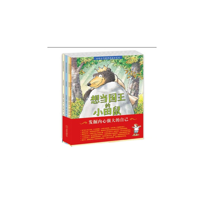 大师名作经典图画书系列 全套6册亲子共读  懒洋洋的秘密 獾的坏心情 获奖作品 儿童绘本图书故事书 3-4--5-6-7岁 绘本 图书 0-3-6岁 早教 獾的坏心情 卡米莉的花园 鼹鼠的月亮 等