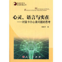 【封面有磨痕-SL】 心灵、语言与实在――对笛卡尔心身问题的思考―系统科学与系统管理丛书 9787010153551