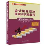 会计信息系统原理与实验教程(基于用友ERP-U8 V10 1) [中国]汪刚、沈银萱、乌兰娜日、王新玲 9787302