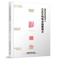 Casa妈咪幸福整理术:整理家就是整理内心 沈贤珠 中国铁道出版社 9787113212636