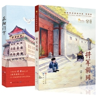 将军胡同+正阳门下 共2册
