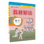 人教版 2016秋 新版教材解读 数学五年级上册