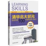 清华北大状元告诉你的100个超高效学习技巧(黄金升级版?初中卷)