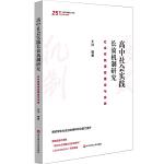 高中社会实践长效机制研究:社会实践课程建设与实施