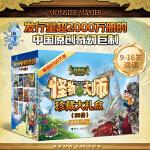 怪物大师珍藏大礼盒(1-20册)