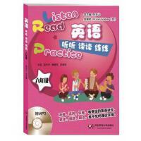 英语听听读读练练(六年级)(书配盘)(国外著名语音专家美音朗读,可以跟读的语速,本将听、读、练合一的书) 朱玉山 97