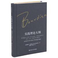 【二手旧书95成新】实践理论大纲-【法】皮埃尔・布尔迪厄-9787300236469 中国人民大学出版社