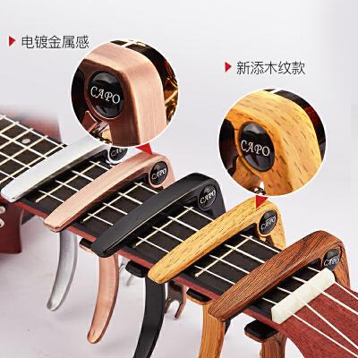 吉他通用配件调音夹子尤克里里金属变音夹民谣吉他变调夹