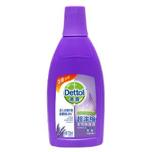 【限时满赠】滴露(Dettol)超浓缩衣物除菌液舒缓薰衣草700ml 3倍浓缩衣物消毒液 与洗衣液、柔顺剂搭配使用