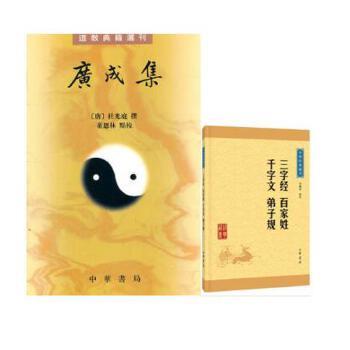 广成集--道教典籍选刊+三字经·百家姓·千字文·弟子规(中华经典藏书·升级版)