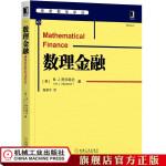 数理金融 [美]M.J.阿尔哈比(M.J.Alhabeeb) 华章数学译丛