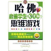 【正版二手书旧书9成新左右】哈佛启迪学生的300个思维游戏9787505421943