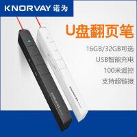 诺为N78C ppt翻页笔带u盘充电款 激光遥控器讲课投影仪电子教鞭笔