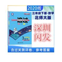 天星教育2020小学 一遍过 三年级下册数学北师大BSD版 小学数学3年级下北师大小学同步教辅