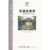 阅读日本书系 茶道的美学:茶的精神与形式