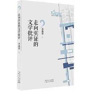 中国新文学批评文库丛书:走向实证的文学批评