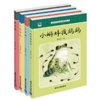 中国名家经典原创图画书杨永青系列套装(共4册)