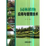 园林植物应用与管理技术