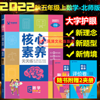 核心素养天天练五年级上册数学北师版2021秋小学5年级数学训练辅导资料