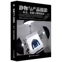 静物与产品摄影 布光、拍摄与修图技法(全彩) 刘君武 编著 9787121273186 电子工业出版社【直发】 达额立减