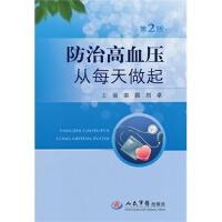 防治高血压从每天做起(第2版) 栾颖 刘卓 9787509145531 人民军医出版社