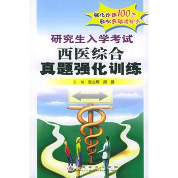 【二手旧书9成新】研究生入学考试西医综合真题强化训练 张立辉,周鹏
