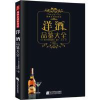 洋酒品鉴大全 9787538167399 成美堂出版编辑部 辽宁科学技术出版社
