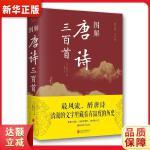 图解唐诗三百首 [清] 蘅塘退士,思履 注 北京联合出版公司