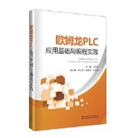 欧姆龙PLC应用基础与编程实践 公利滨 邓立为 张智贤 杜洪越 中国电力出版社 9787519825041