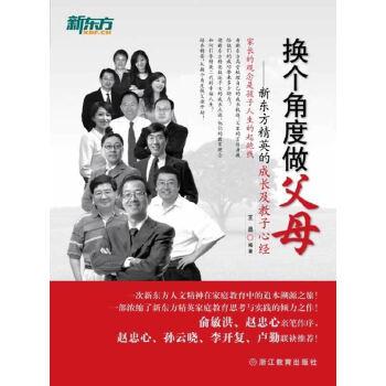 换个角度做父母(pdf+txt+epub+azw3+mobi电子书在线阅读下载)
