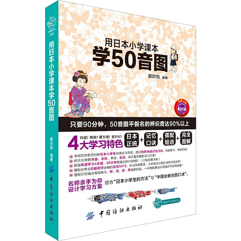 用日本小学课本学50音图 由郭欣怡老师引进日本小学生母语学习方式,结合独创快速记忆口诀,快速学习、效果显著!