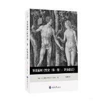 导读福柯《性史(第一卷):认知意志》