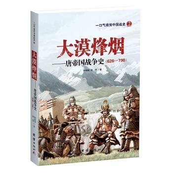 唐帝国战争史(pdf+txt+epub+azw3+mobi电子书在线阅读下载)