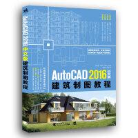 AutoCAD 2016中文版建筑制图教程