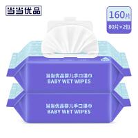 当当优品 婴幼儿手口湿巾 80抽x2包 家庭装