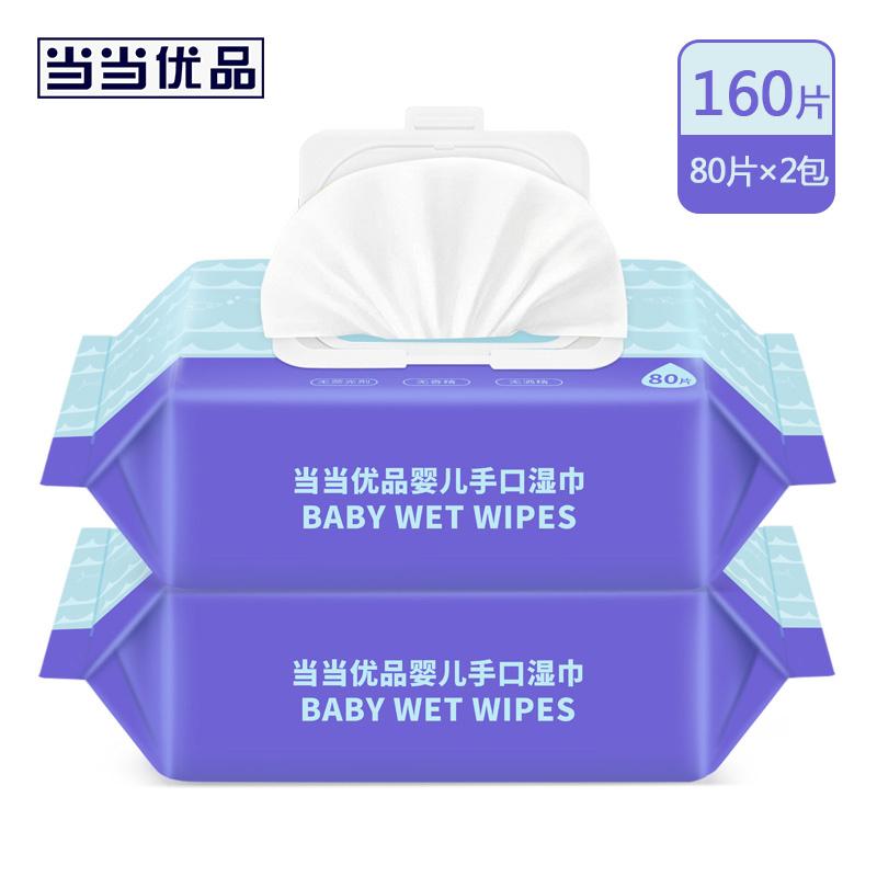 当当优品 婴幼儿手口湿巾 80抽x2包 家庭装当当自营 洁净卫生 滋润呵护 独立封口