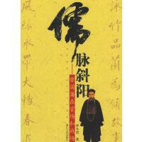 儒脉斜阳―曾国藩在官场和战场 李冬君 浙江人民出版社 9787213034213