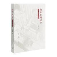 南礼士路62号 马国馨 著 生活 读书 新知三联书店【新华书店 品质保证】